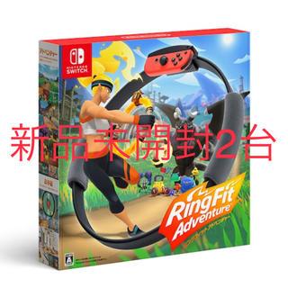 ニンテンドースイッチ(Nintendo Switch)のリングフィットアドベンチャー2台(家庭用ゲームソフト)