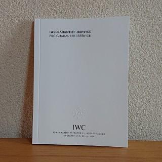 インターナショナルウォッチカンパニー(IWC)のIWC ギャランティ(腕時計(アナログ))
