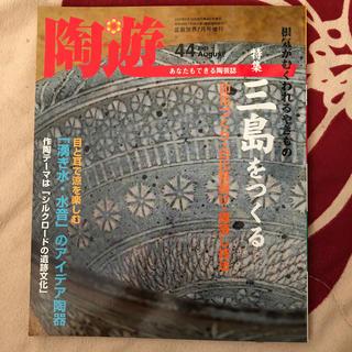 陶遊  44(文芸)