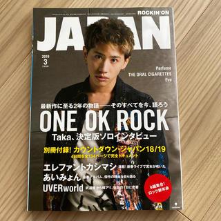 ワンオクロック(ONE OK ROCK)のROCKIN'ON JAPAN (ロッキング・オン・ジャパン) 2019年 03(音楽/芸能)