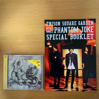 ユニゾンスクエアガーデン(UNISON SQUARE GARDEN)の新品★UNISON SQUARE GARDEN「Phantom Joke」通常版(ポップス/ロック(邦楽))
