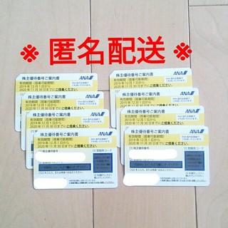 エーエヌエー(ゼンニッポンクウユ)(ANA(全日本空輸))のANA株主優待券 8枚 全日本空輸(航空券)