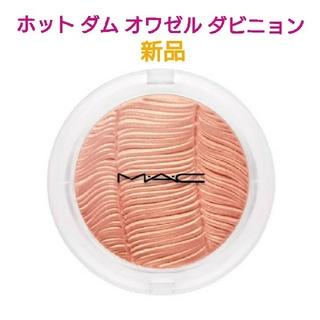 MAC - 新品♡MAC エクストラ ディメンション スキンフィニッシュ