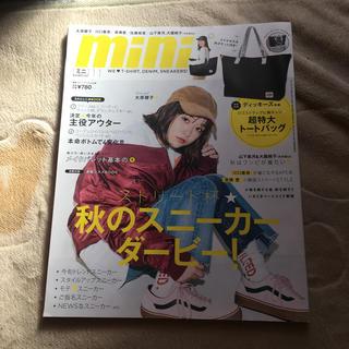 タカラジマシャ(宝島社)のmini (ミニ) 2017年 11月号(その他)