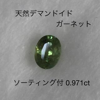 天然デマントイドガーネット0.971ct(その他)