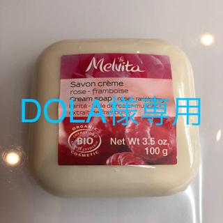 メルヴィータ(Melvita)のDOLA様専用 メルヴィータ ビオソープ(ボディソープ/石鹸)