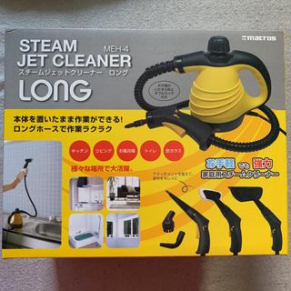 マクロス(macros)の週末限定お値下げ‼️スチームジェットクリーナー ロング 家庭用スチームクリーナー(掃除機)