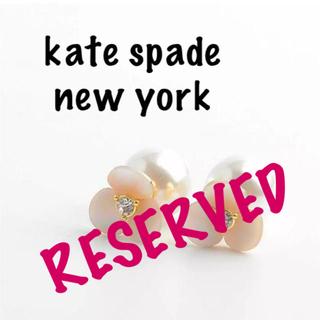 kate spade new york - 【新品¨̮♡︎】ケイトスペード ディスコパンジー リバーシブルピアス