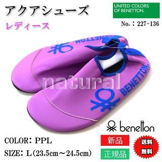 ベネトン(BENETTON)の【新品】BENETTON レディース アクアシューズ パープル L 24cm(サンダル)