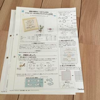 フェリシモ(FELISSIMO)のフェリシモ・ベビー手作りキット(その他)