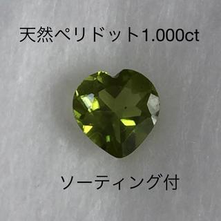 天然ペリドット1.000ct(その他)