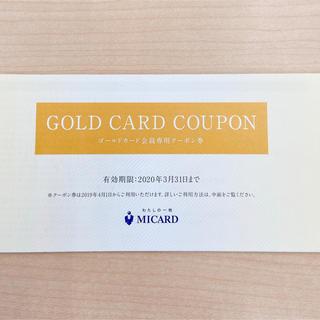 ミツコシ(三越)のゴールドカード会員専用クーポン券(その他)