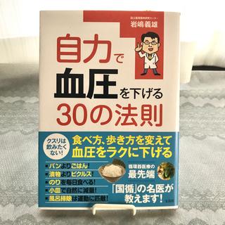 タカラジマシャ(宝島社)の自力で血圧を下げる30の法則(健康/医学)