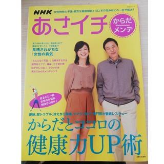 タカラジマシャ(宝島社)の☆NHKあさイチからだメンテ からだとココロの健康力UP術(健康/医学)
