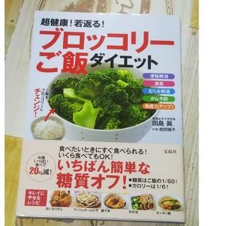 タカラジマシャ(宝島社)の超健康! 若返る! ブロッコリーご飯ダイエット(健康/医学)