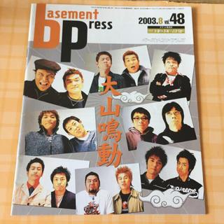 ベースメントプレス 2003.8 48(お笑い芸人)