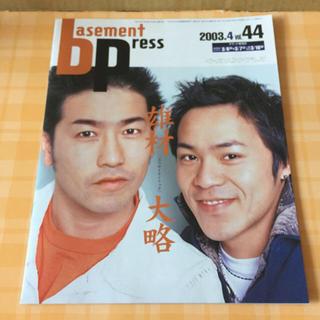 ベースメントプレス 2003.4 44(お笑い芸人)