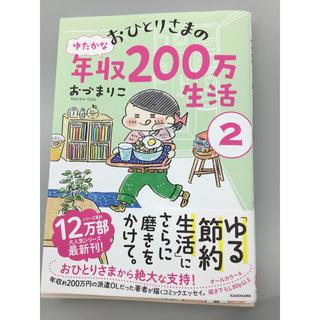 ☆専用☆おひとりさまのゆたかな年収200万生活 2(文学/小説)