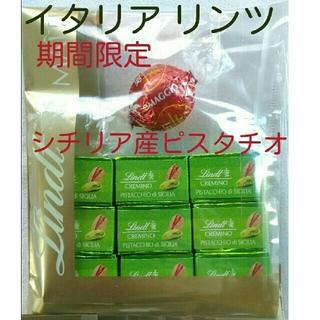 リンツ(Lindt)のSaya 様専用 リンツ シチリア産ピスタチオチョコレート9個+リンドール(菓子/デザート)