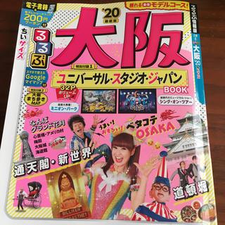 るるぶ大阪 '20 ちいサイズ