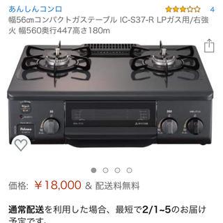 リンナイ(Rinnai)のmr_0625様 専用出品(調理機器)
