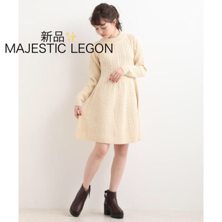 マジェスティックレゴン(MAJESTIC LEGON)の新品 定価6050円 マジェスティックレゴン ニットワンピース 大幅お値下げ‼️(その他)