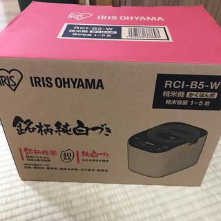 アイリスオーヤマ(アイリスオーヤマ)のアイリスオーヤマ☆精米機(精米機)