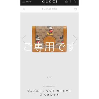 Gucci - グッチ ディズニーミッキー ミニ財布 新品