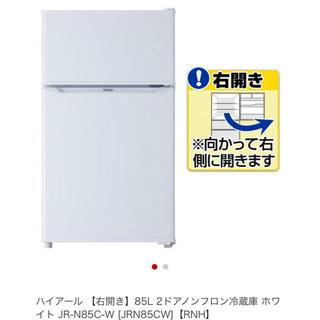 ハイアール(Haier)のハイアール 一人暮らし 冷蔵庫 コンパクト(冷蔵庫)