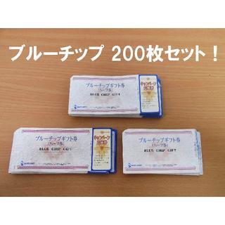 送料無料!ブルーチップ ハーフ券 200枚セット !(フード/ドリンク券)
