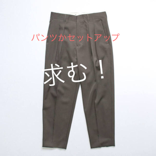 1LDK SELECT - 求む stein 19AW EX WIDE TROUSERS BR.KHAKI