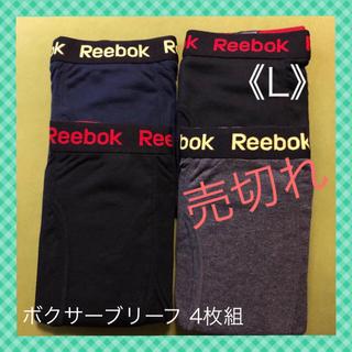 リーボック(Reebok)の【リーボック】ボクサーブリーフ  4枚組《L》(ボクサーパンツ)