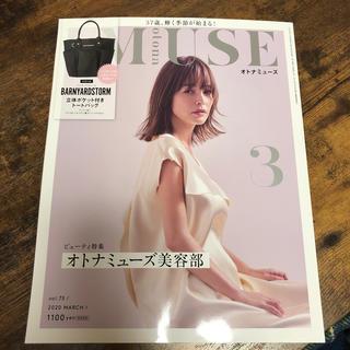 タカラジマシャ(宝島社)のotona MUSE (オトナ ミューズ) 2020年 03月号(その他)