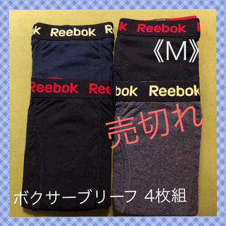 Reebok - 【リーボック】ボクサーブリーフ  4枚組《M》