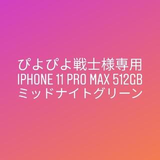 iPhone - ぴよぴよ戦士様専用 iPhone 11 ProMAX 512GB