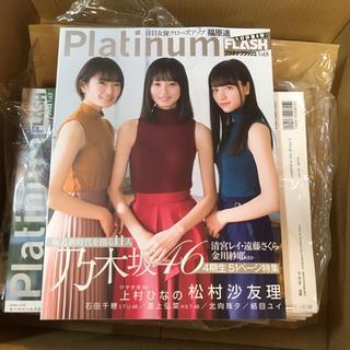 ケヤキザカフォーティーシックス(欅坂46(けやき坂46))のPlatinum FLASH vol.8 雑誌(アート/エンタメ/ホビー)
