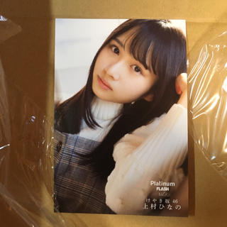 ケヤキザカフォーティーシックス(欅坂46(けやき坂46))の上村ひなの Platinum FLASH vol.8 ポストカード(アイドルグッズ)