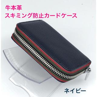 【牛本革】スキミング防止カードケースジャバラ式14差込口ネイビー新品未使用