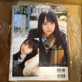 ケヤキザカフォーティーシックス(欅坂46(けやき坂46))のPlatinum FLASH vol.8 雑誌 上村ひなの ポストカード(アイドルグッズ)
