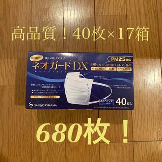 マスク ネオガードDX 普通サイズ 40枚×17箱