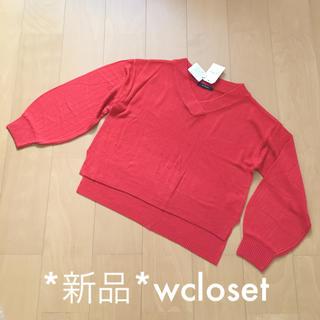 ダブルクローゼット(w closet)の*新品*wclosetのボリューム袖薄手ニット赤Fダブルクローゼット(ニット/セーター)