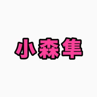 ジェネレーションズ(GENERATIONS)のyopi様専用(アイドルグッズ)
