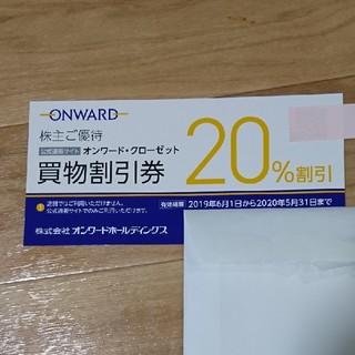 ニジュウサンク(23区)のオンワード 株主優待券 1枚(ショッピング)