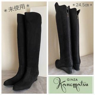 GINZA Kanematsu - ⭐️新品未使用⭐️銀座かねまつ 本革スエードロングブーツ 24.5㎝ 黒💫