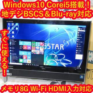 エヌイーシー(NEC)の大画面Win10地デジBSCS/ブルーレイ/メ8/HD2T/HDMI入力対応(デスクトップ型PC)