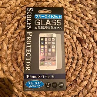 アイフォーン(iPhone)の液晶保護ガラス iPhone8 保護フィルム 強化ガラス(保護フィルム)