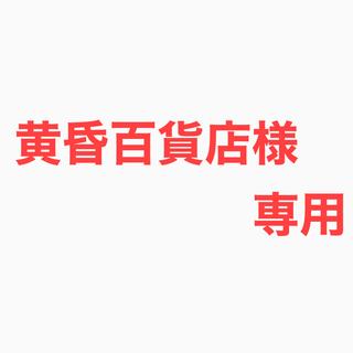 黄昏百貨店様専用(デスクトップ型PC)