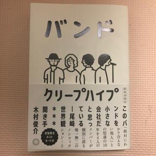 バンド(アート/エンタメ)