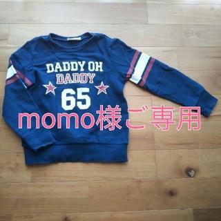 daddy oh daddy - Daddy Oh Daddy トレーナー 130