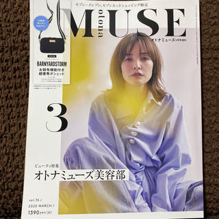タカラジマシャ(宝島社)のotona MUSE(オトナミューズ)2020年03月号(その他)
